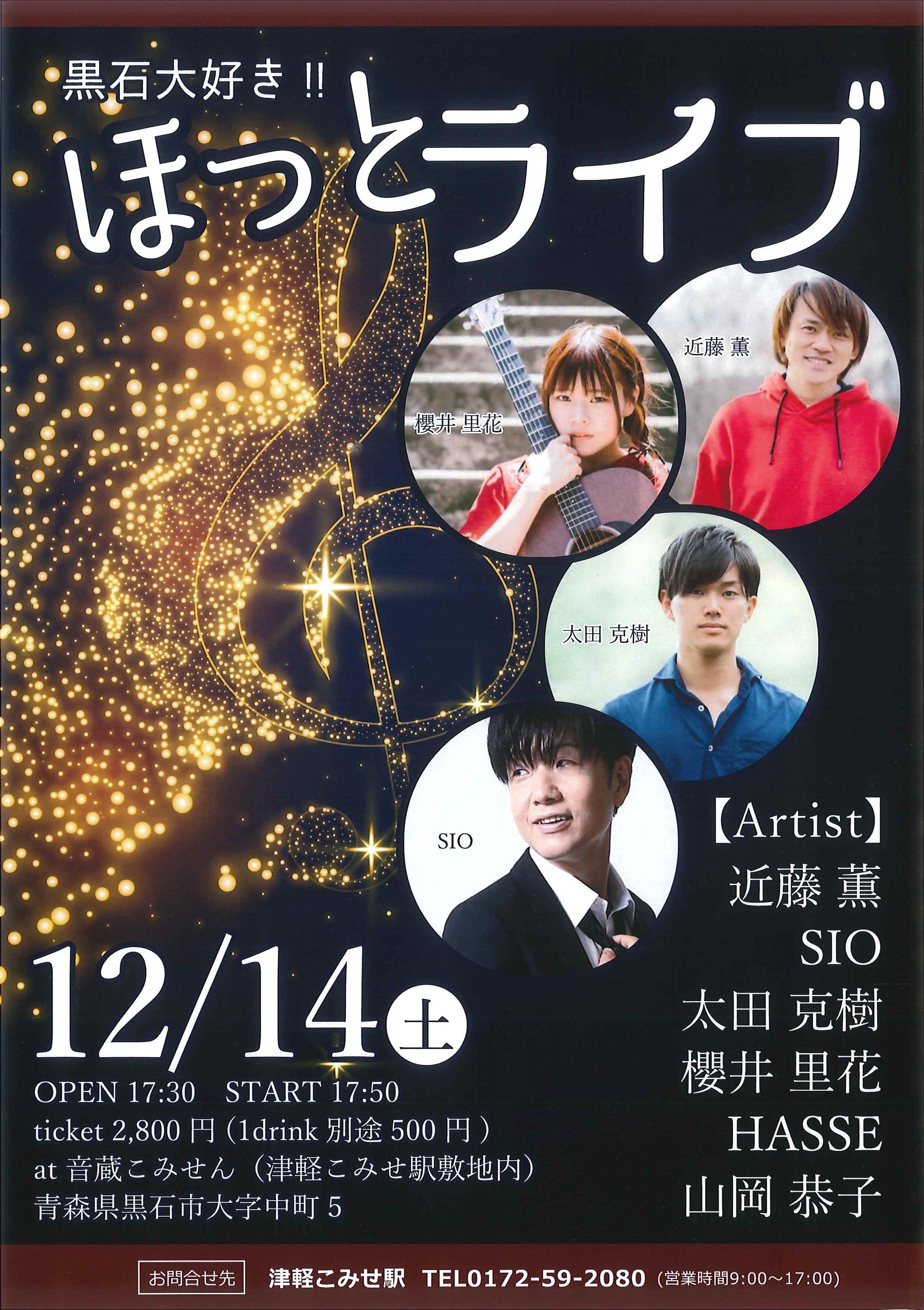 黒石大好き‼ほっとライブ12/14(土)