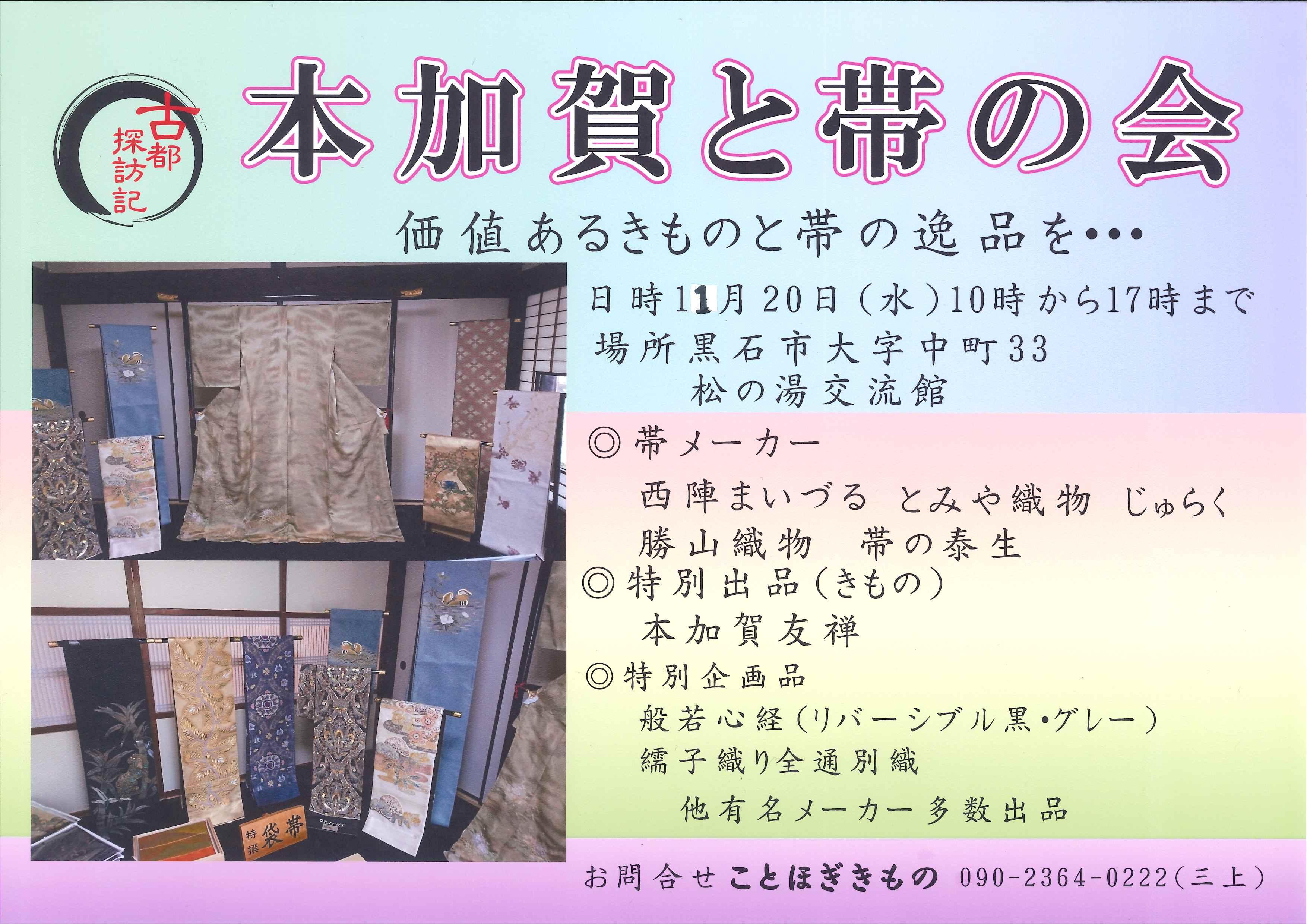 本加賀と帯の会 11/20(水)