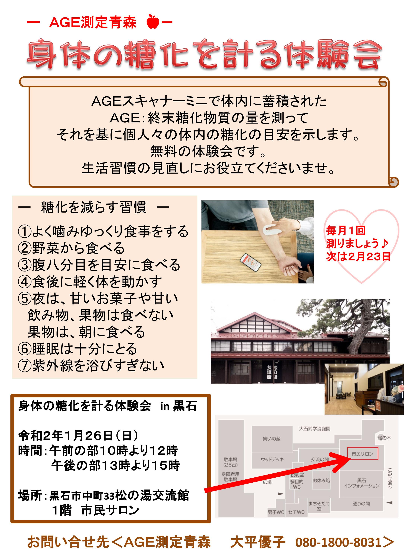 AEG測定体験会