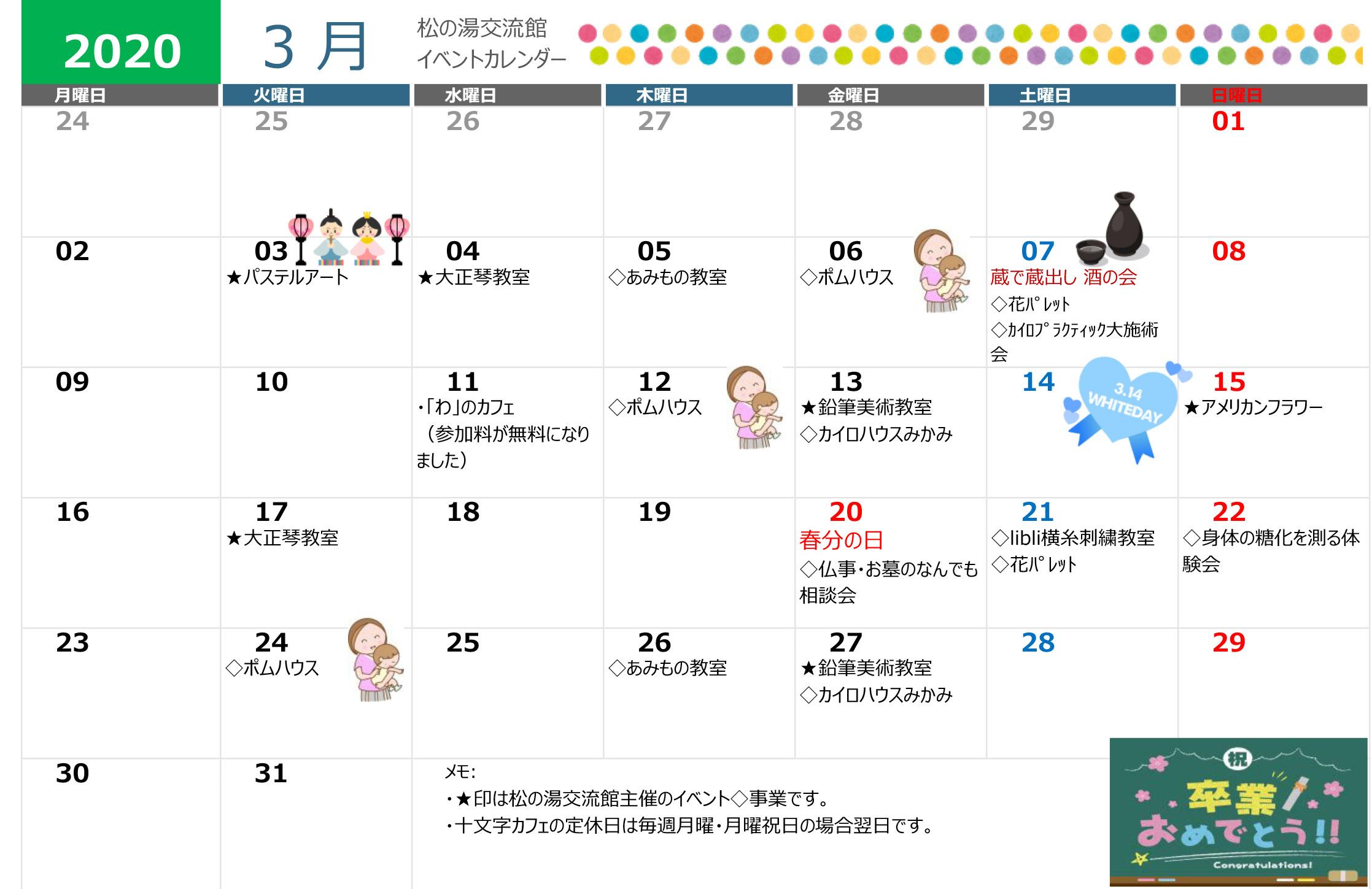 松の湯イベントカレンダー