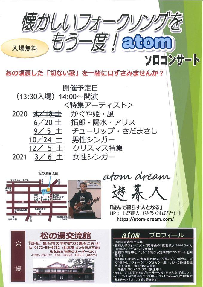 atomソロコンサート