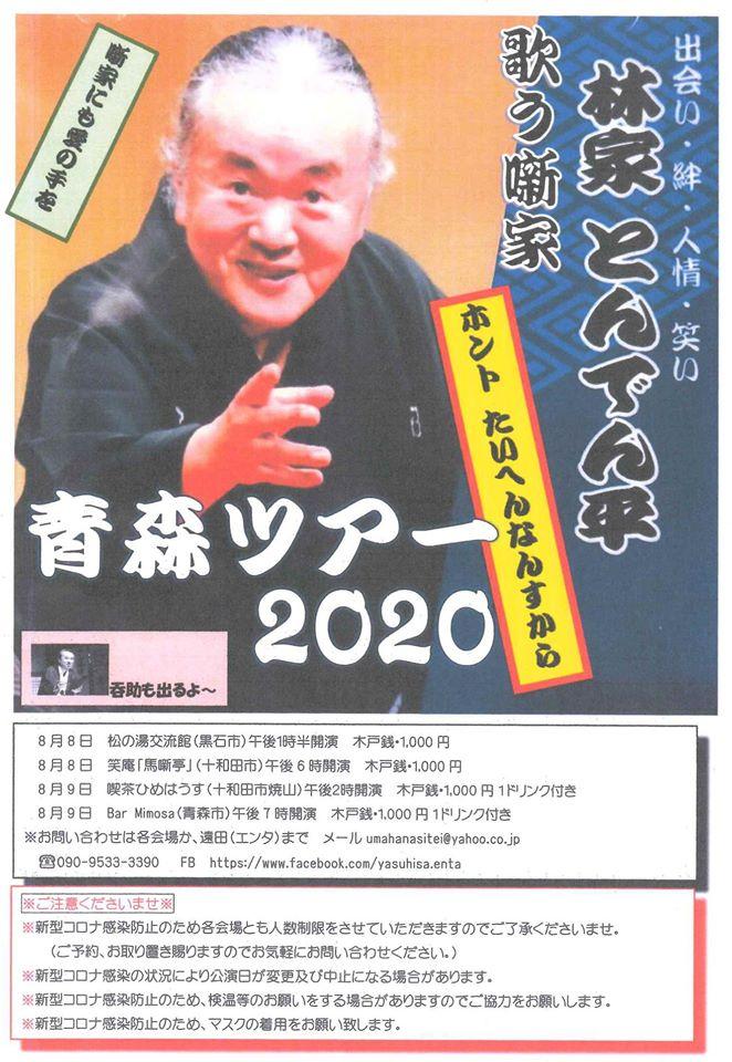 林家 とんでん平 青森ツアー2020