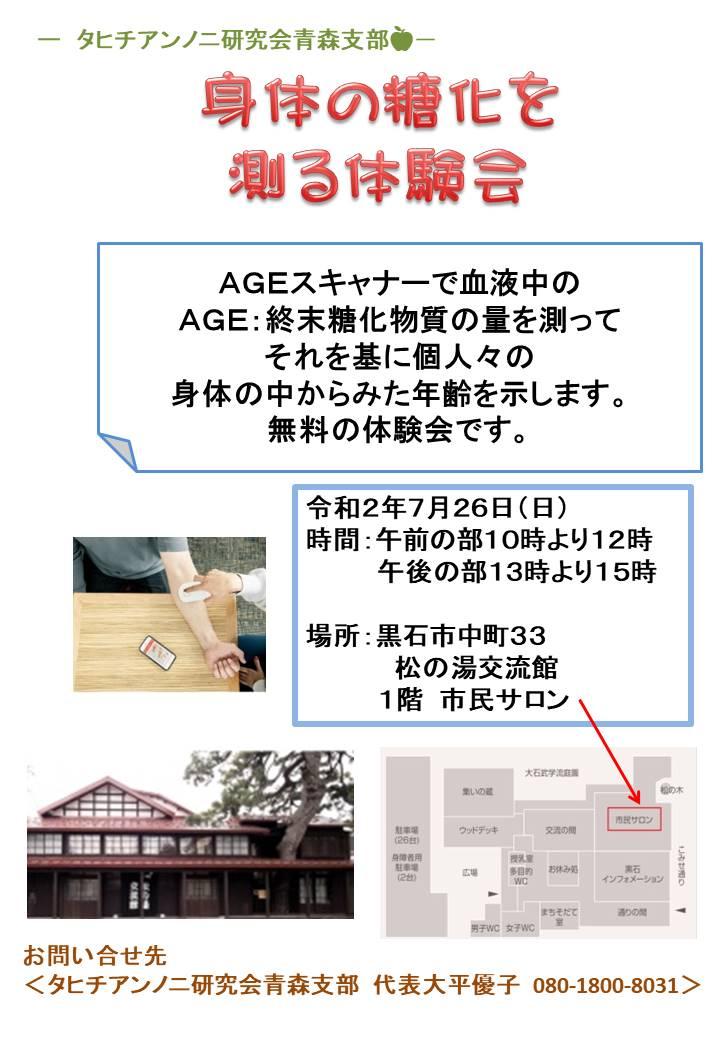 AGE測定の開催